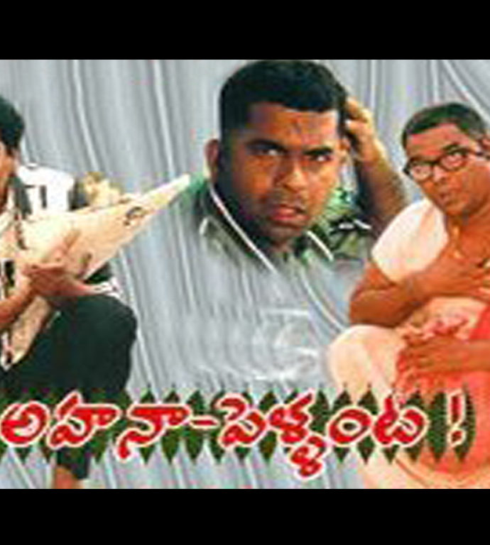 aha naa pellanta 1987 telugu movie